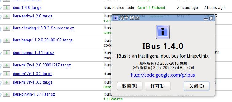 ibus1.4
