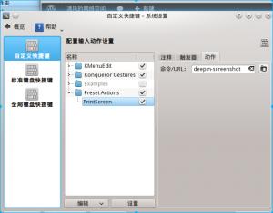 DeepinScreenshot-5506